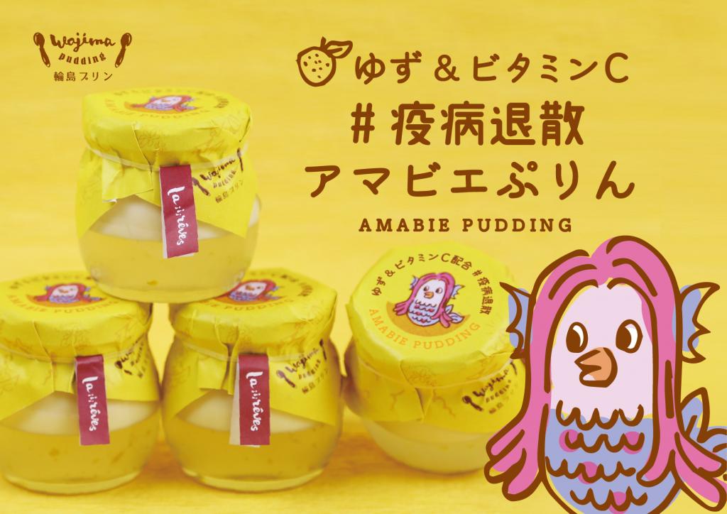 「アマビエプリン・ゆず&ビタミンC」新発売