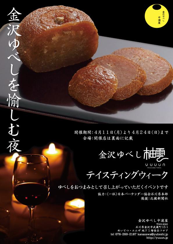金沢ゆべしを愉しむ夜「柚雲」テイスティングイベント開催