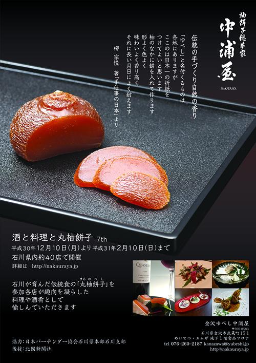 柚餅子テイスティングイベント「酒と料理と丸柚餅子8th」12月10日より開催