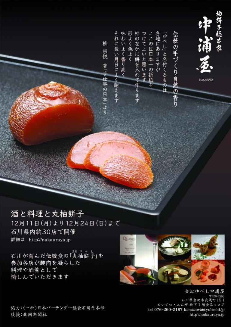柚餅子テイスティングイベント「酒と料理と丸柚餅子」開催