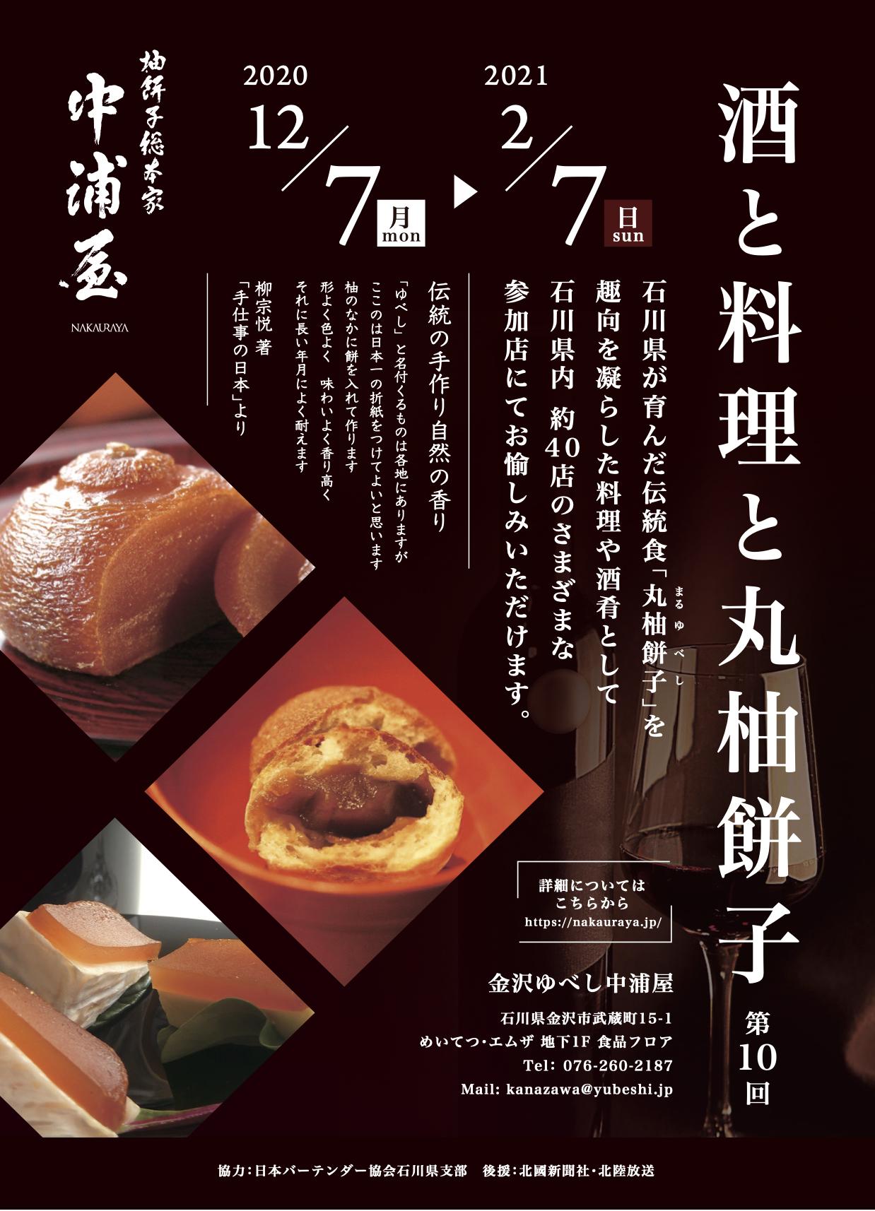 柚餅子テイスティングイベント2020